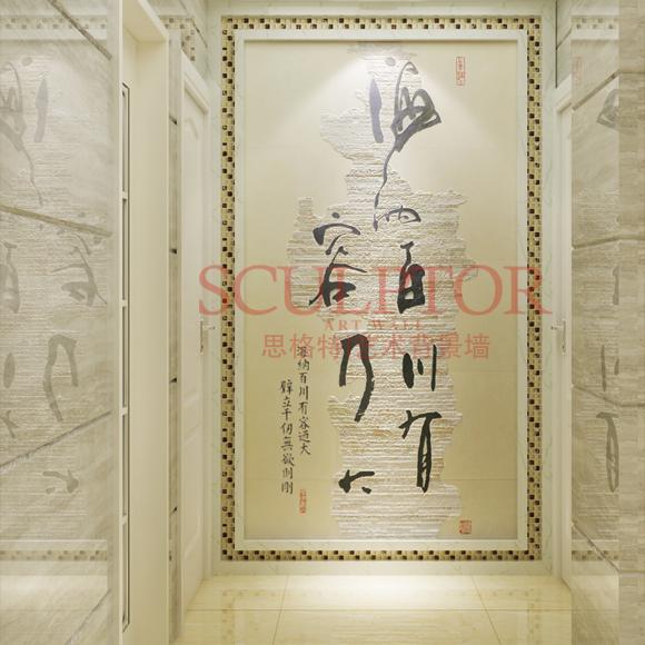 瓷砖背景墙现代中式 玄关 拼花 海纳百川图片