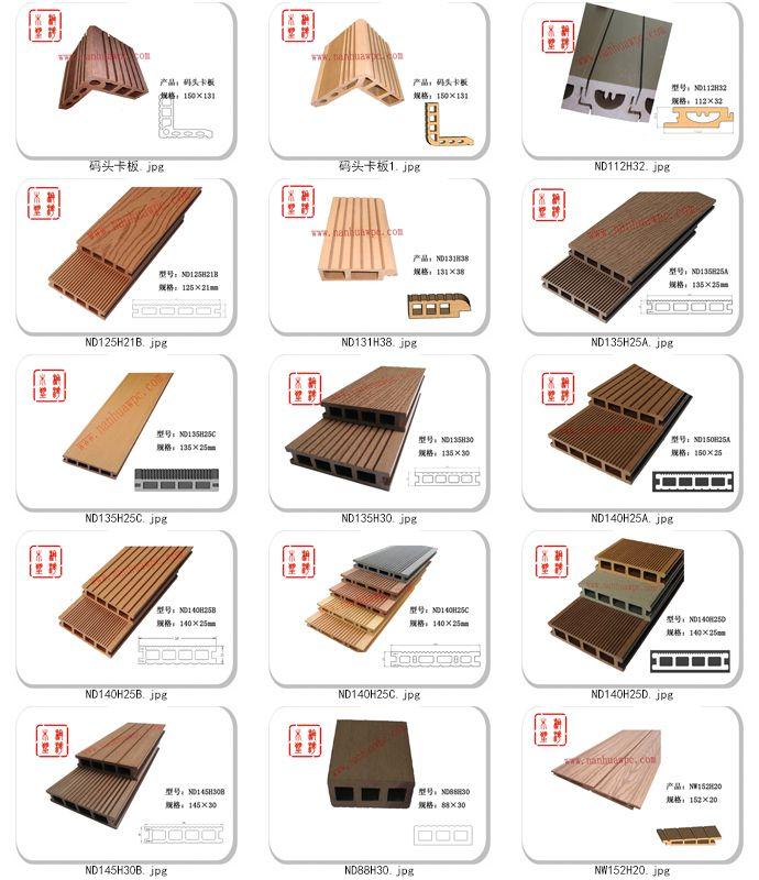 别墅露台木塑地板哪里规格最齐全