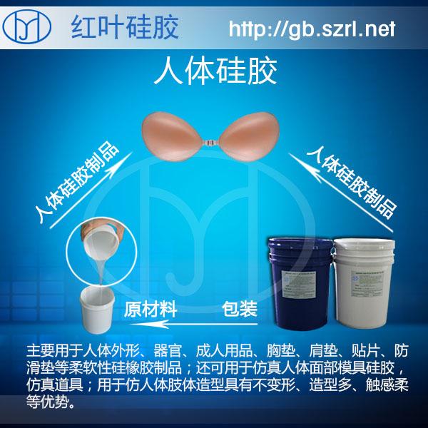 供应义乳假胸人体硅胶模具硅胶