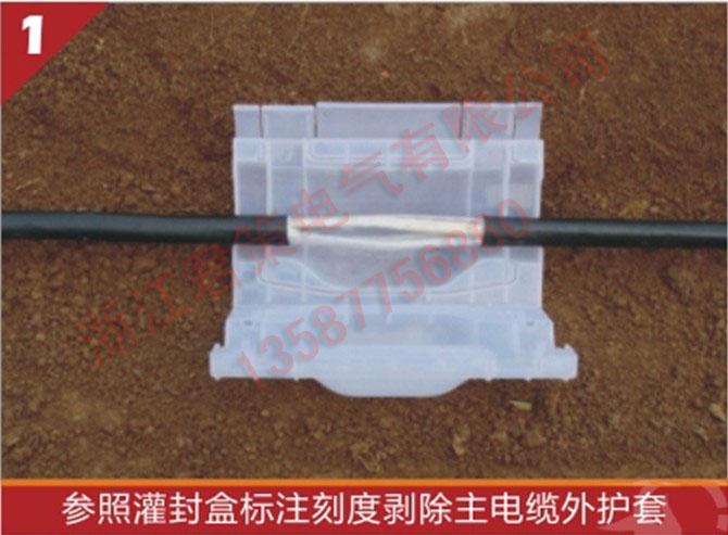 路灯埋地电缆灌胶式防水接线盒施工工艺技术要求及注意事项高清图片