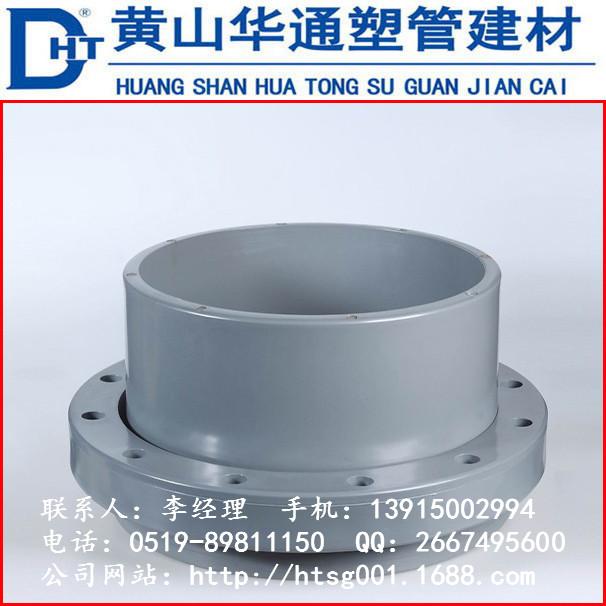厂家供应国标10公斤压力灰色250upvc法兰
