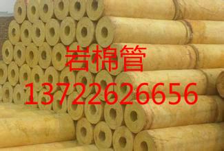 供应建筑岩棉管