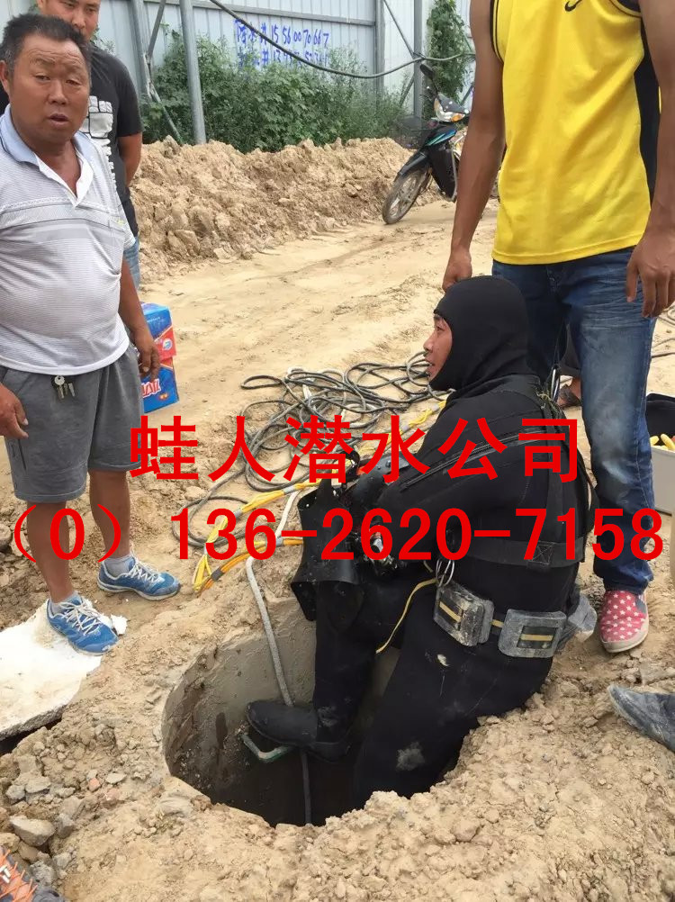 玉环水下管道封堵公司、【权威 机构】