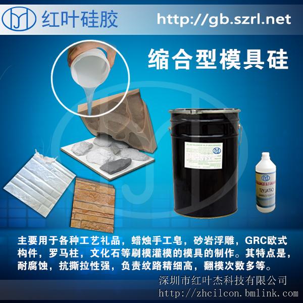 供应矽利康石膏线模具硅胶
