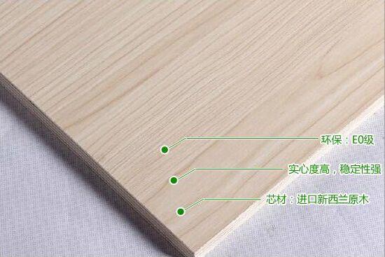 精材艺匠实木E0生态板 家装衣柜专用板材