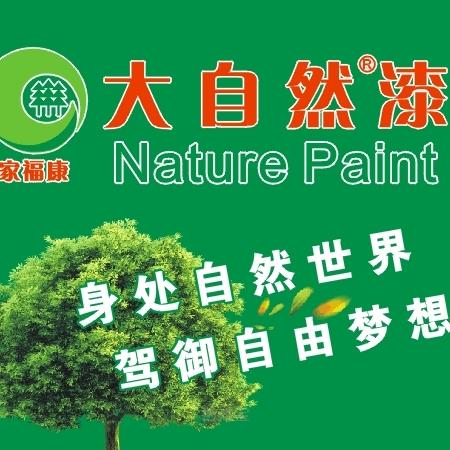 广东墙面漆报价 便宜油漆厂家直销