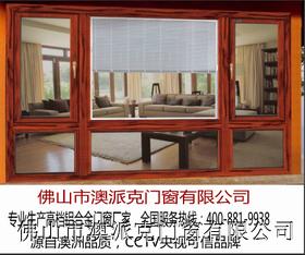 供应优质铝合金铝窗