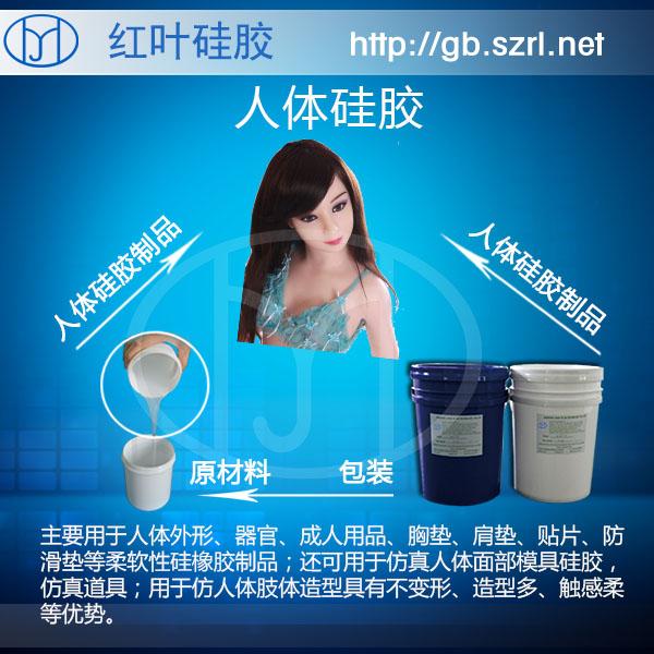 供应液体硅橡胶|红叶硅胶厂硅橡胶