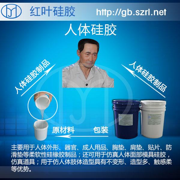 供应食品级肤色硅橡胶