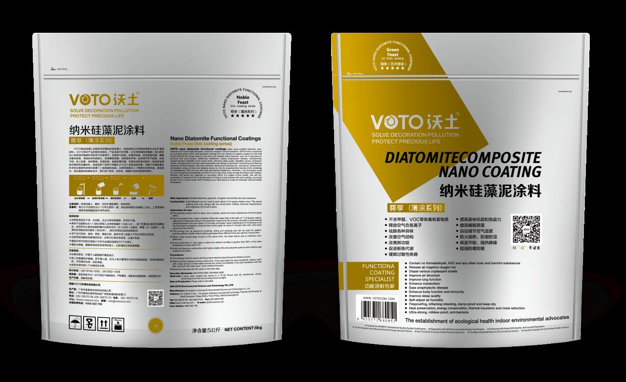 沃土纳米硅藻泥涂料硅藻泥十大品牌加盟
