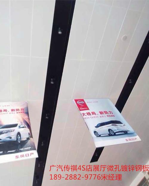 广汽传祺4S店微孔勾搭镀锌钢板天花吊顶