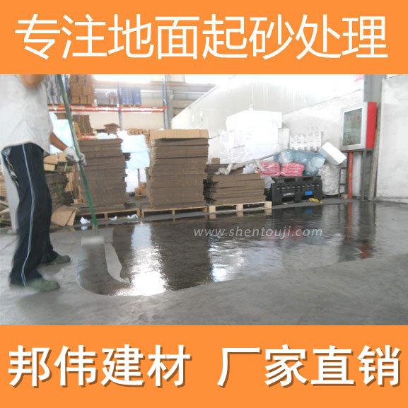 柳林县车间地面跑砂固化剂全国发货