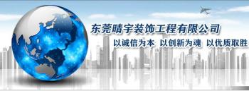 东莞市晴宇净化工程科技有限公司