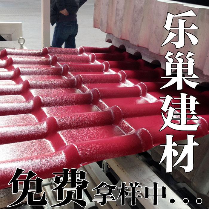 北京哪里有合成树脂瓦厂家?地址在哪?