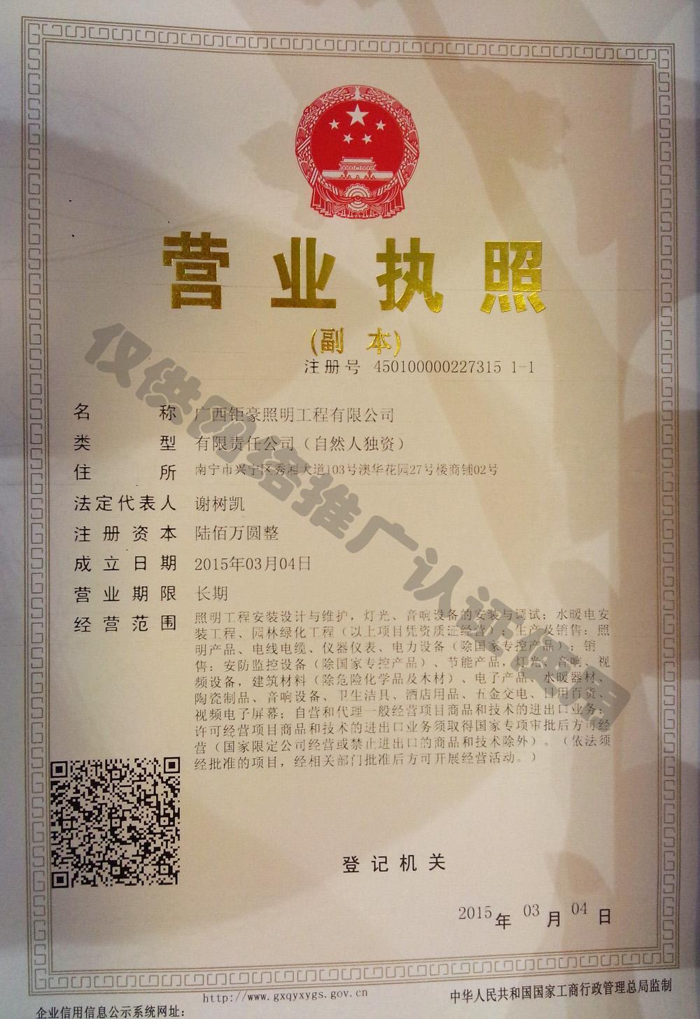 荣誉资质-广西南宁钜豪照明工程有限公司