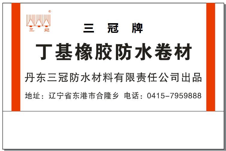 供应唐山丁基橡胶防水卷材今日报价