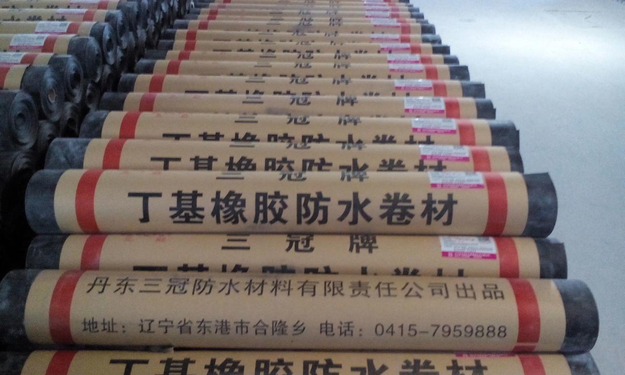 供应大石桥丁基橡胶防水卷材价格