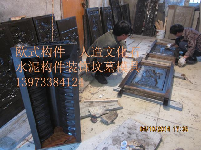 【福建水泥制品装饰坟墓模具】-湖南欧式构件模具厂图片