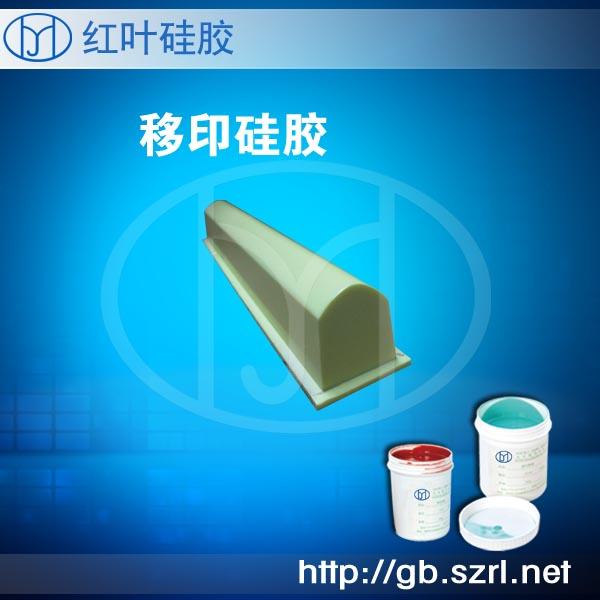 耐磨移印硅胶