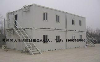 供应榆林集装箱式活动房