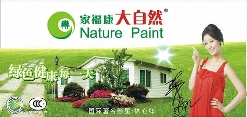 央视推广品牌涂料大自然豪华儿童油漆招商