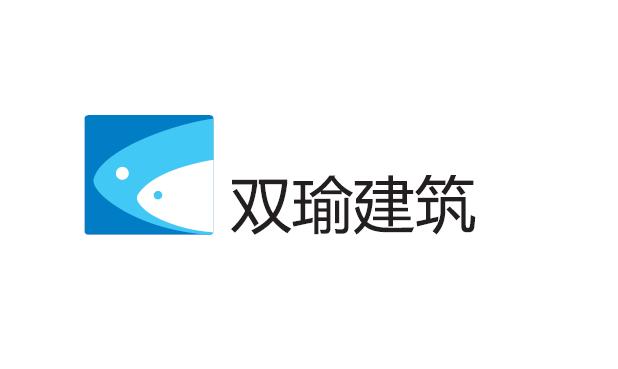 广州市双瑜建筑艺术工程有限公司
