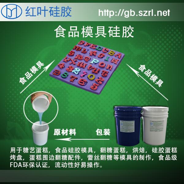 烘焙硅胶模具用食品级硅胶