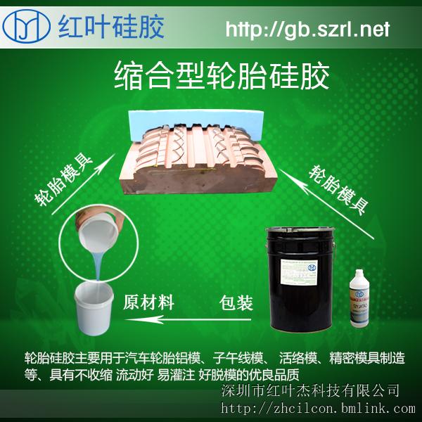 供应石膏线硅胶模具硅橡胶|石膏线模具硅胶