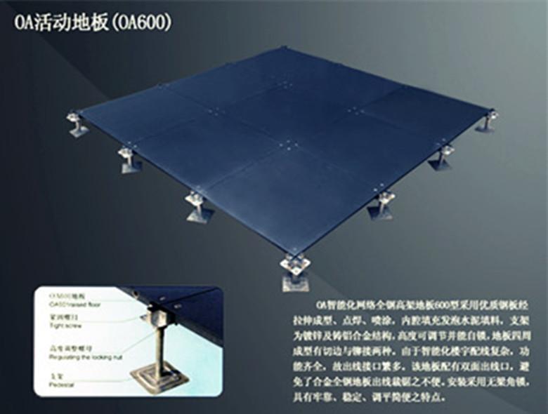 供应宜宽牌OA500网络活动地板