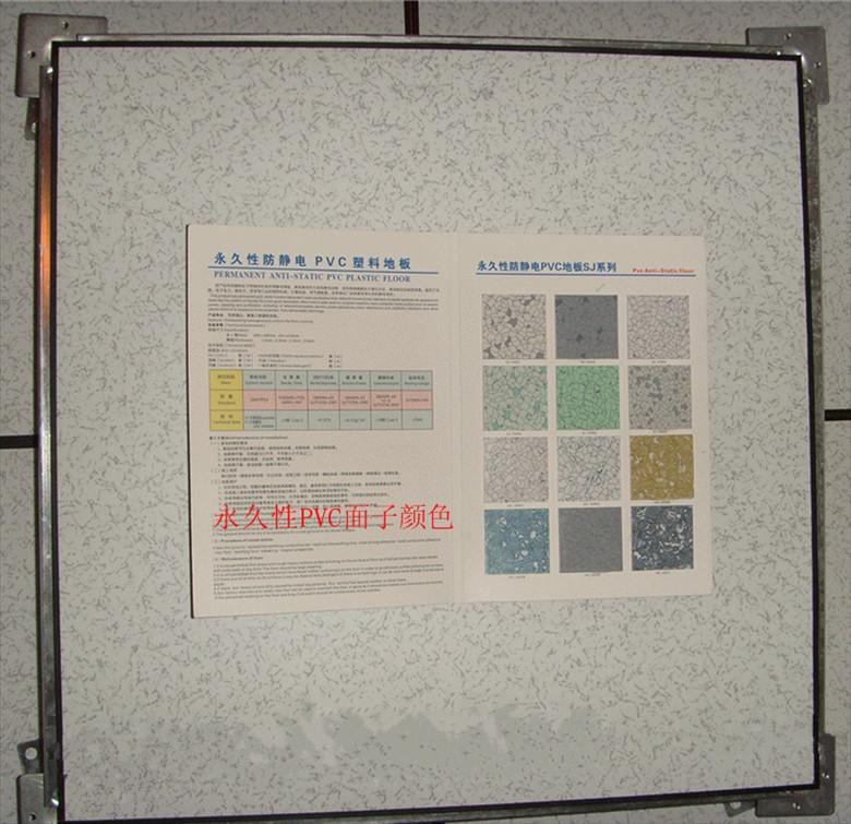 供应供应瓷砖防静电全钢架空地板
