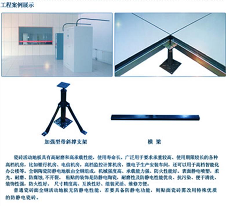 机房防静电地板全钢 高架静电地板上海品牌