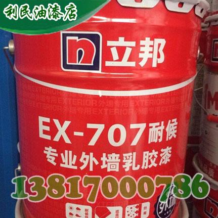立邦漆专业外墙乳胶漆EX-707耐候外墙漆20KG