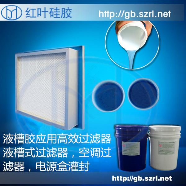 供应液槽高效送风口果冻胶、液槽胶