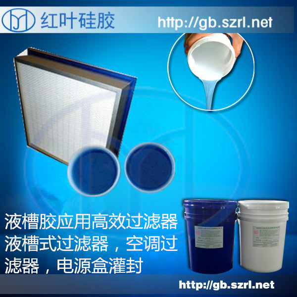 供应液槽密封胶  液槽过滤器果冻胶