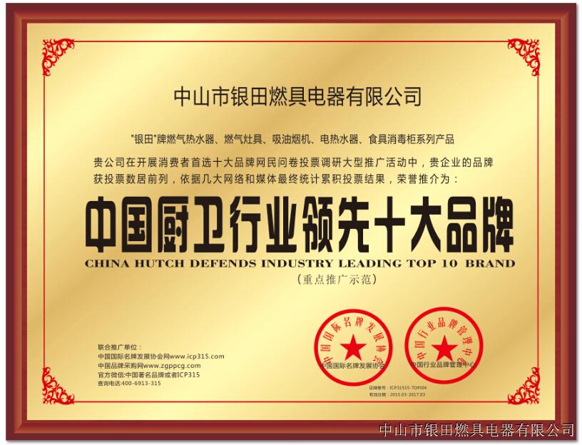 中国厨卫行业领先十大品牌