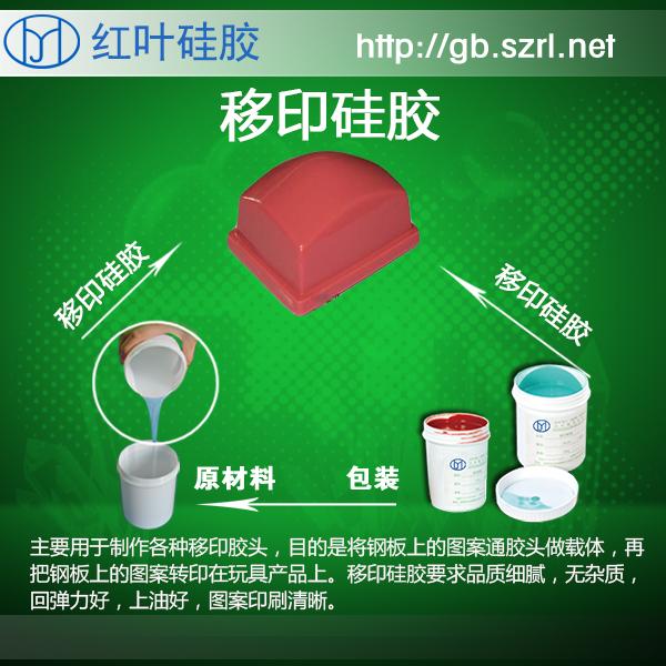 供应塑胶电子玩具用耐高温加成型移印硅胶