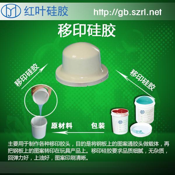 供应不变形的移印硅胶