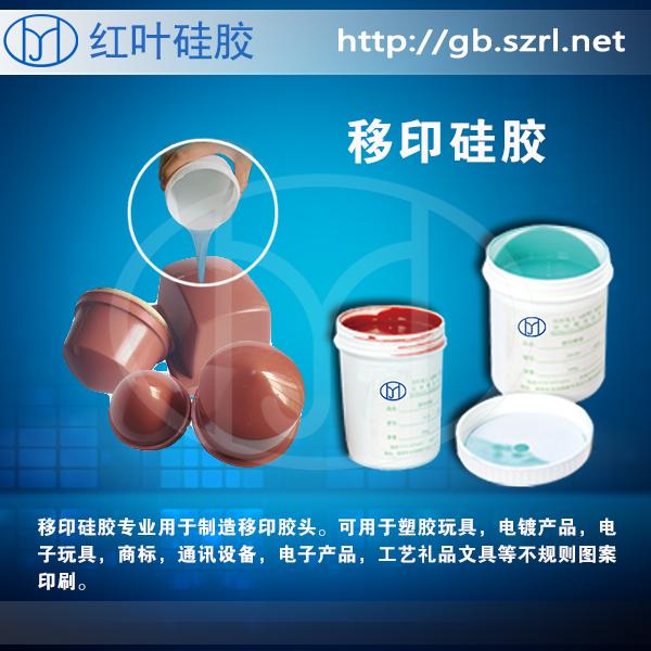供应陶瓷餐具移印胶陶瓷产品移印硅胶