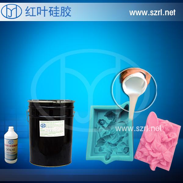 供应半透明模具硅胶矽利康液体硅胶