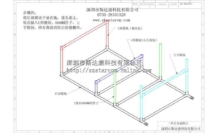 线棒工作台安装步骤示意图