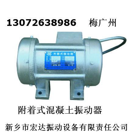 供应ZF18-50附着式振动器--山东振动器报价