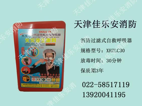 供应天津防毒面具自救式呼吸器消防器材