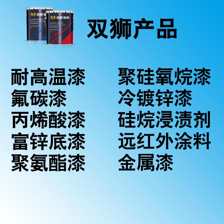 钢铁防腐专用环氧富锌底漆厂家