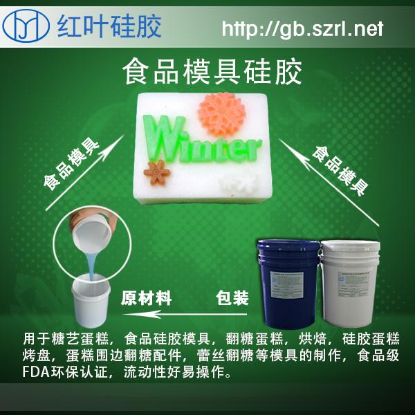 仿真食品模具硅胶复模硅胶