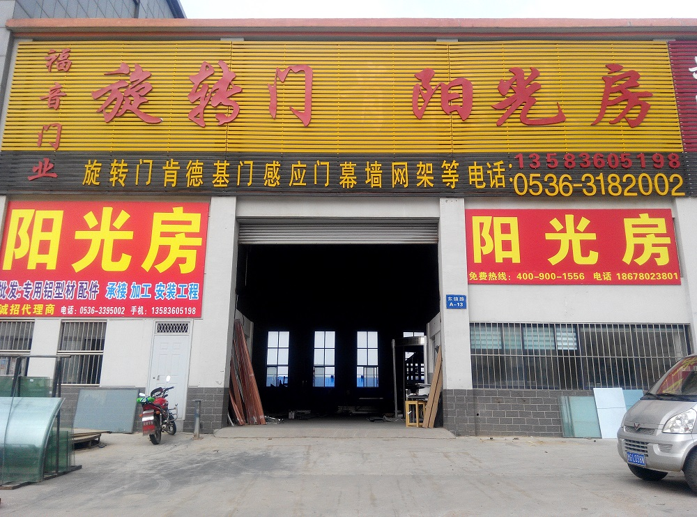 临朐县福音门业加工厂