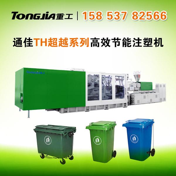 供应塑料环卫垃圾桶生产设备