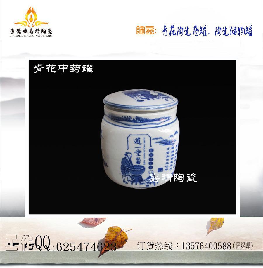 陶瓷药膏罐 膏方罐 中医药膏罐