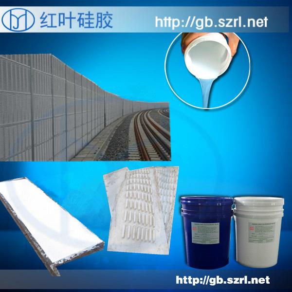 供应翻模专用硅胶模具硅胶