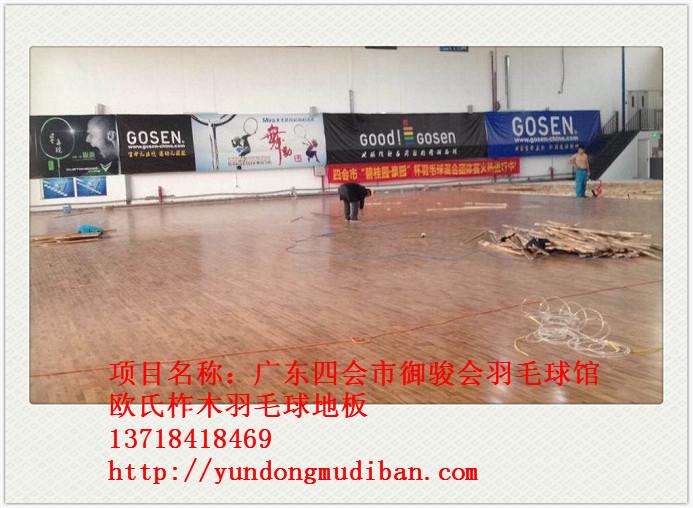 羽毛球场地木地板介绍_卖羽毛球场地木地板