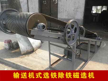 �销铁渣选铁机、铜铝不锈钢塑料除铁机